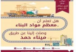 موانئ قطر تستحوذ على النسبة الأكبر من التجارة
