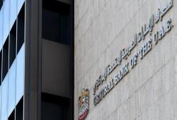 الإمارات.. تراجع القروض والودائع بالبنوك